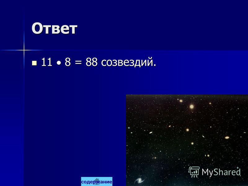 Ответ 11 8 = 88 созвездий. 11 8 = 88 созвездий. содержание