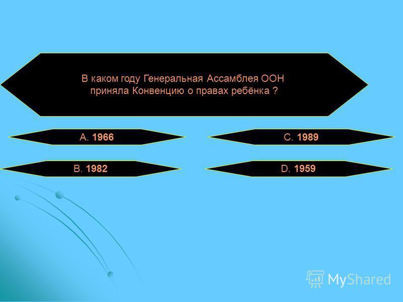 В каком году Генеральная Ассамблея ООН провозгласила Декларацию прав ребёнка? B. 1966 C. 1959 D. 1972 A. 1948