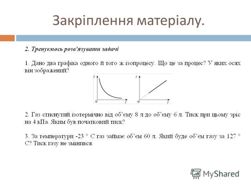 1. Розвиваємо логіку мислення: 1. Зобразіть графік ізобарного процесу в координатах (р, Т) і (P, V). Як забезпечується ізобарність процесу в газі? 2. Зобразіть графік ізохорного процесу в координатах (V, T) і (P, V). Як забезпечується ізохорність про