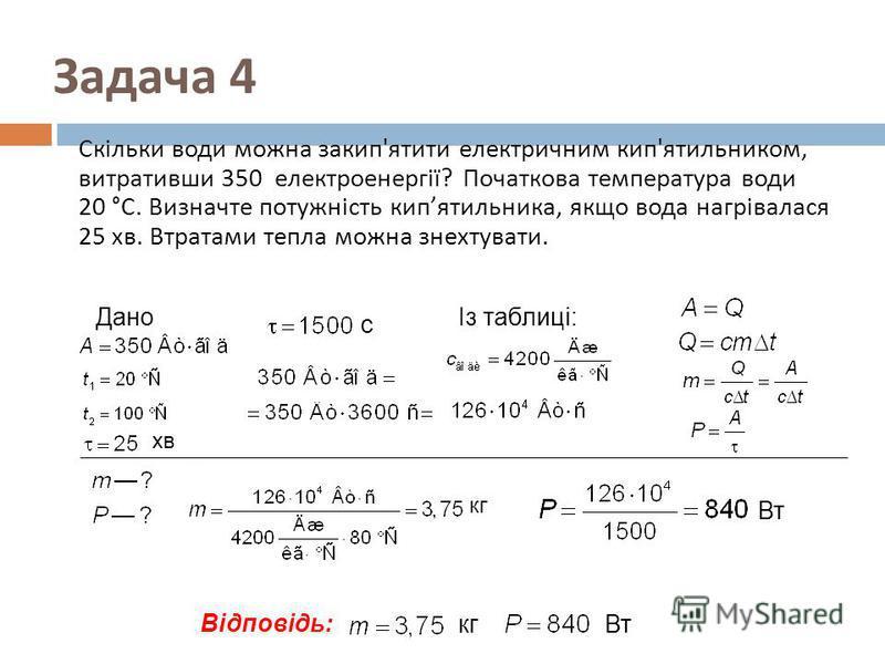 Яка кількість теплоти виділилася в реостаті, опір якого 6 Ом, якщо за 5 хв через нього пройшов електричний заряд, який дорівнює 600 Кл ? Задача 3 Дано Ом хв Кл с А кДж Відповідь: кДж
