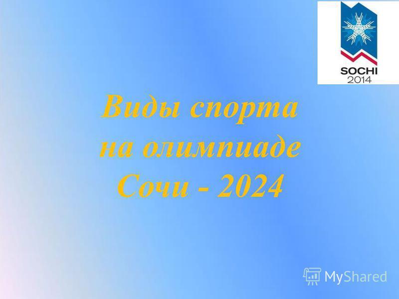 Виды спорта на олимпиаде Сочи - 2024