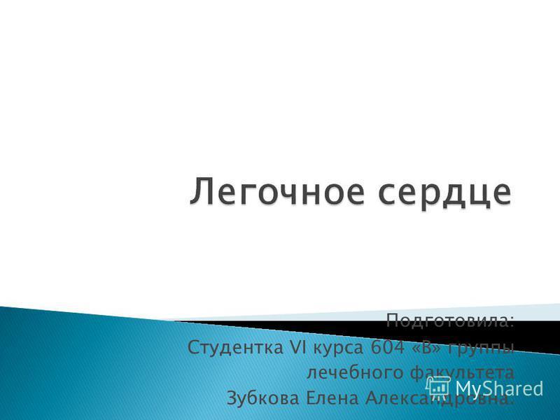 Подготовила: Студентка VI курса 604 «В» группы лечебного факультета Зубкова Елена Александровна.