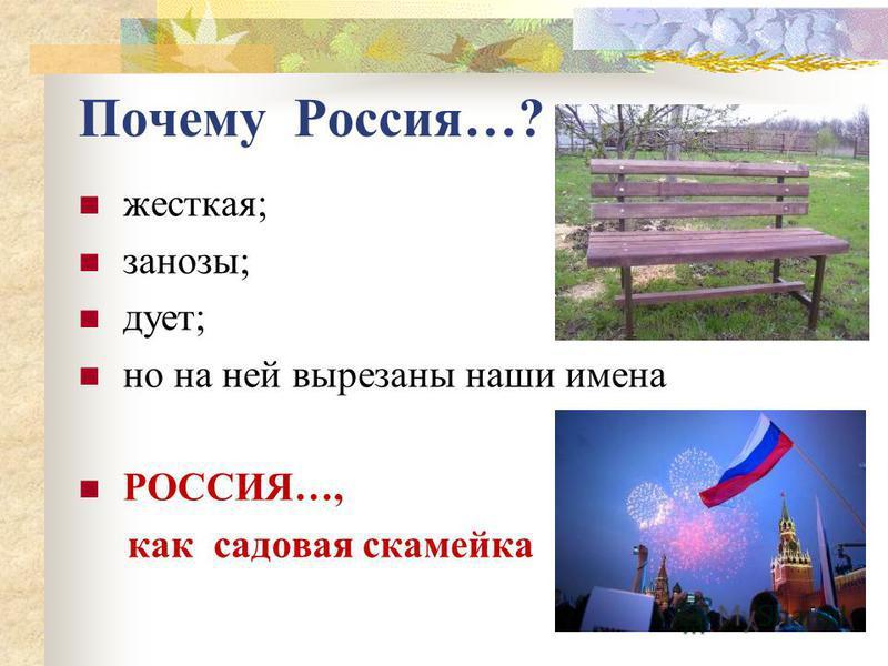 Почему Россия…? жесткая; занозы; дует; но на ней вырезаны наши имена РОССИЯ…, как садовая скамейка