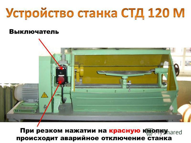 Выключатель При резком нажатии на красную кнопку происходит аварийное отключение станка