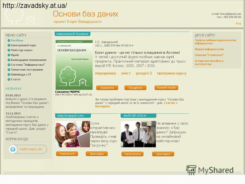 http://zavadsky.at.ua/