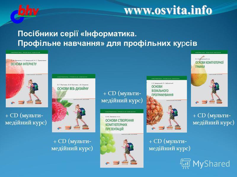 www.osvita.info Посібники серії «Інформатика. Профільне навчання» для профільних курсів + CD (мульти- медійний курс)