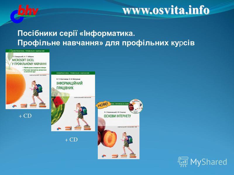www.osvita.info Посібники серії «Інформатика. Профільне навчання» для профільних курсів + CD