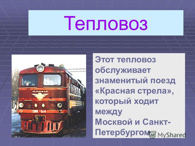 Тепловоз Этот тепловоз обслуживает знаменитый поезд «Красная стрела», который ходит между Москвой и Санкт- Петербургом.