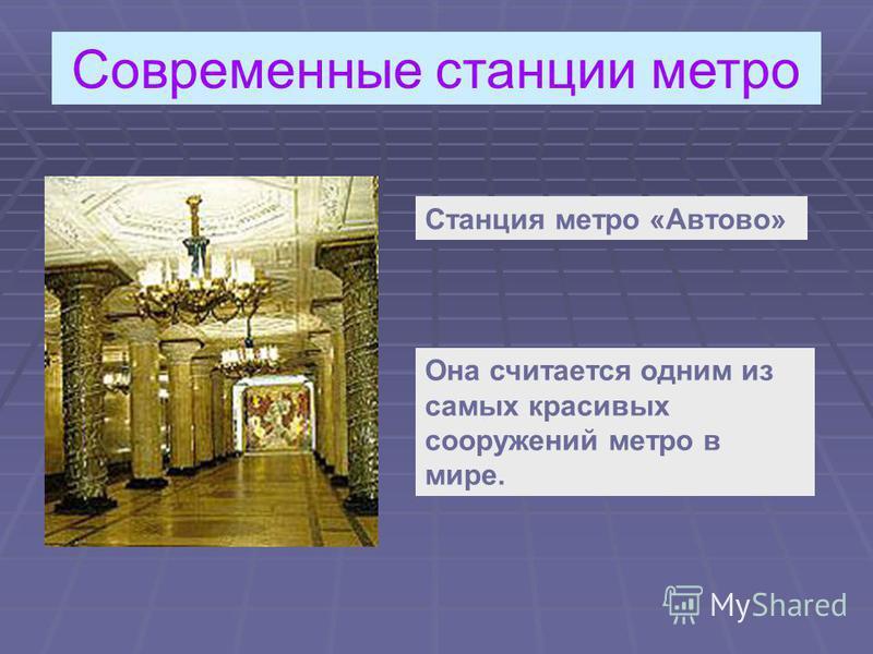 Современные станции метро Станция метро «Автово» Она считается одним из самых красивых сооружений метро в мире.