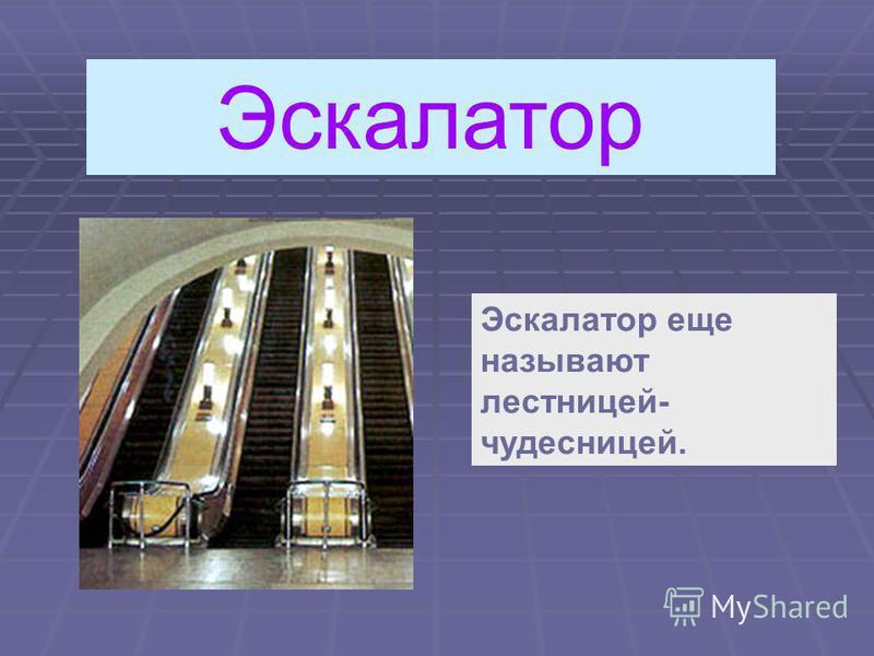 Эскалатор Эскалатор еще называют лестницей- чудесницей.