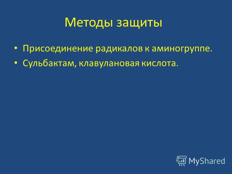Методы защиты Присоединение радикалов к аминогруппе. Сульбактам, клавулановая кислота.