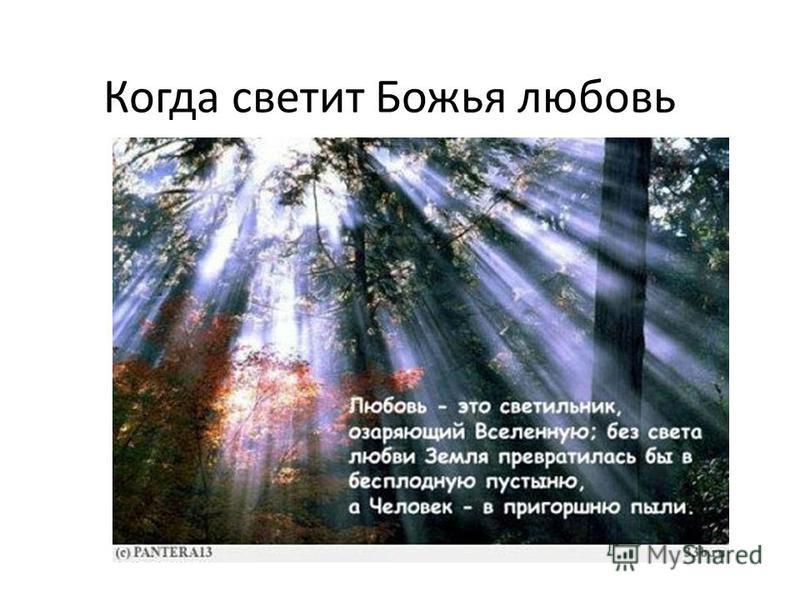 Когда светит Божья любовь