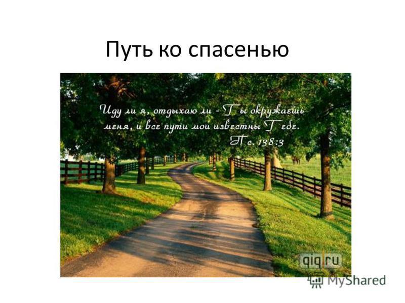 Путь ко спасенью