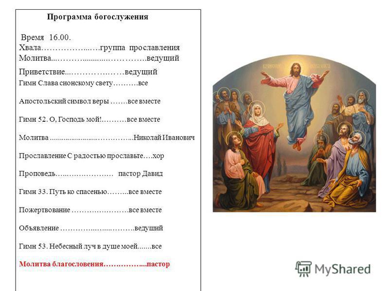 Программа богослужения Время 16.00. Хвала……………...….группа прославления Молитва...………............…………..ведущий Приветствие...………….……ведущий Гимн Слава сионскому свету……….все Апостольский символ веры …….все вместе Гимн 52. О, Господь мой!.………все вместе