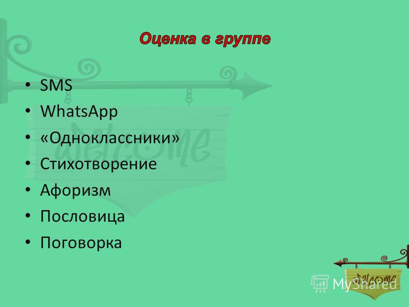 SMS WhatsApp «Одноклассники» Стихотворение Афоризм Пословица Поговорка