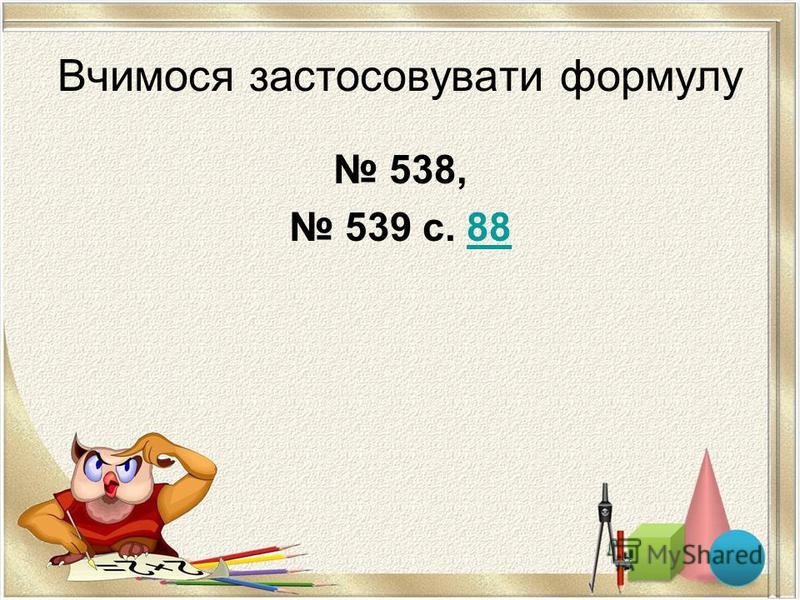 Вчимося застосовувати формулу 538, 539 с. 8888