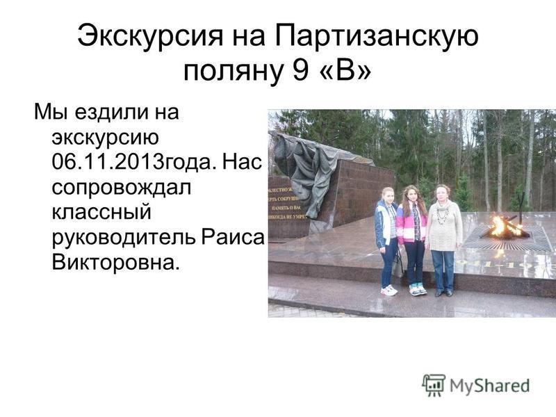 Экскурсия на Партизанскую поляну 9 «В» Мы ездили на экскурсию 06.11.2013 года. Нас сопровождал классный руководитель Раиса Викторовна.