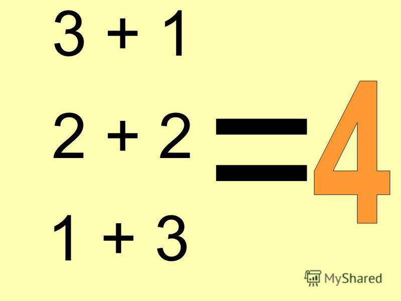 3 + 1 2 + 2 1 + 3