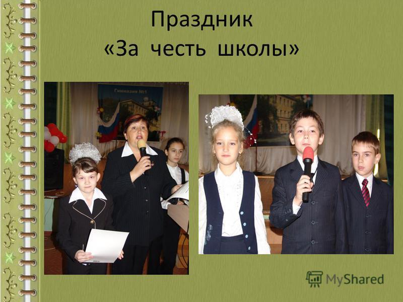 Праздник «За честь школы»