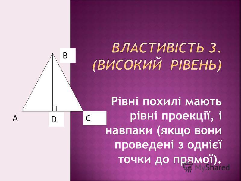 Рівні похилі мають рівні проекції, і навпаки (якщо вони проведені з однієї точки до прямої). АС D B