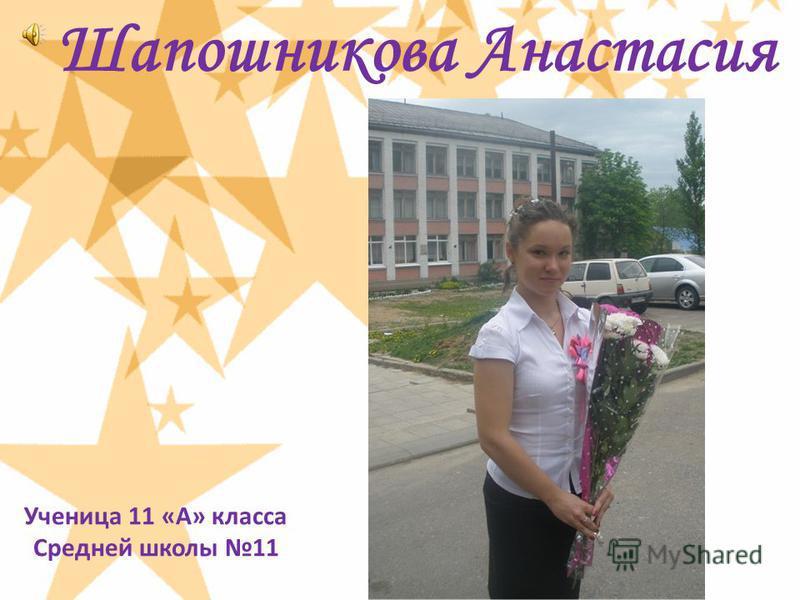 Шапошникова Анастасия Ученица 11 «А» класса Средней школы 11