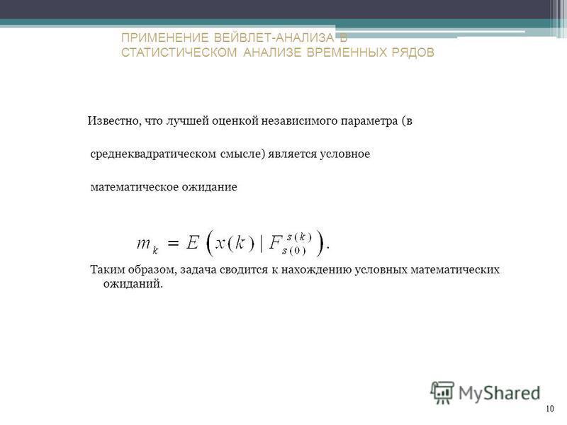 Известно, что лучшей оценкой независимого параметра (в среднеквадратическом смысле) является условное математическое ожидание Таким образом, задача сводится к нахождению условных математических ожиданий. ПРИМЕНЕНИЕ ВЕЙВЛЕТ-АНАЛИЗА В СТАТИСТИЧЕСКОМ АН