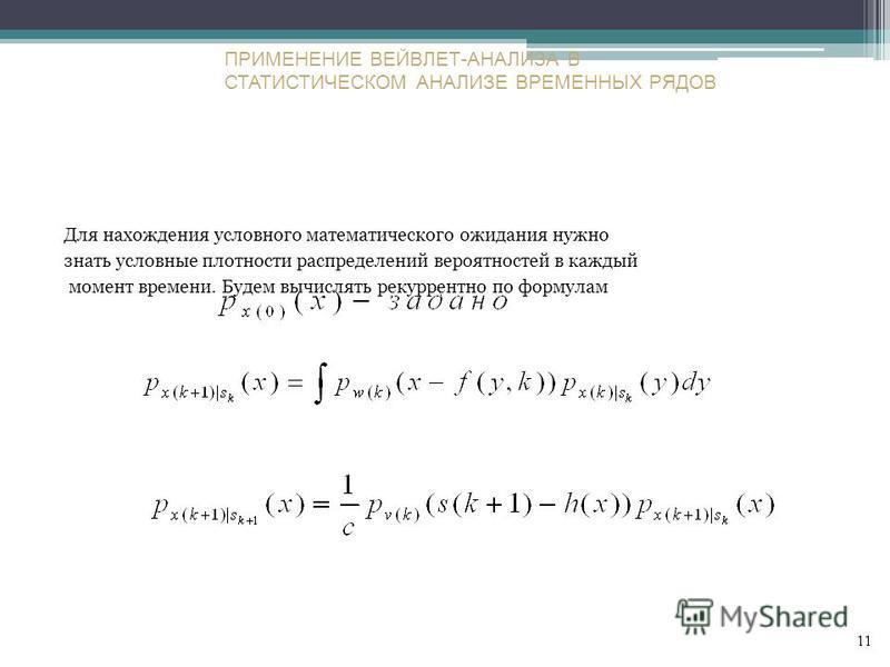 Для нахождения условного математического ожидания нужно знать условные плотности распределений вероятностей в каждый момент времени. Будем вычислять рекуррентно по формулам ПРИМЕНЕНИЕ ВЕЙВЛЕТ-АНАЛИЗА В СТАТИСТИЧЕСКОМ АНАЛИЗЕ ВРЕМЕННЫХ РЯДОВ