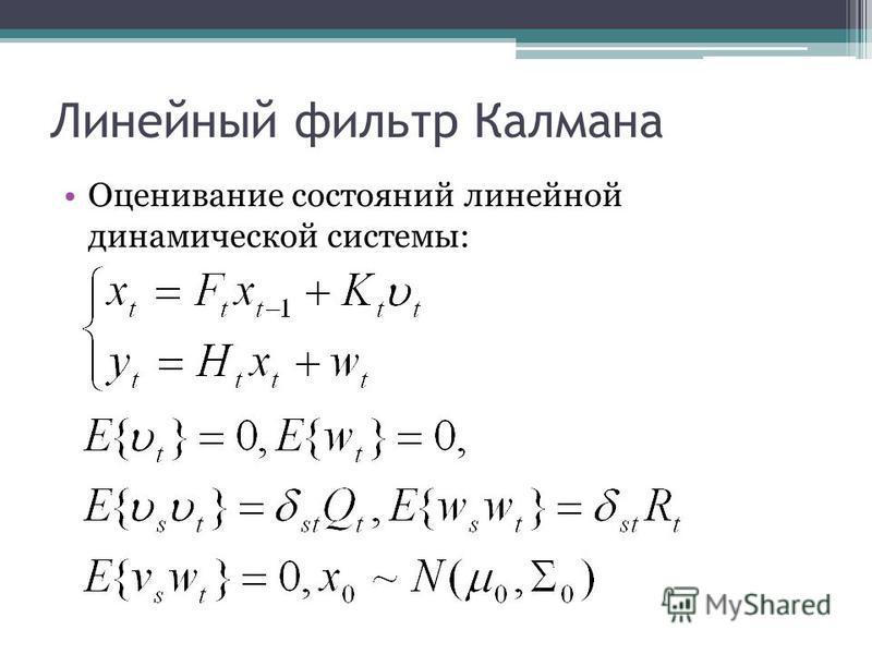 Линейный фильтр Калмана Оценивание состояний линейной динамической системы: