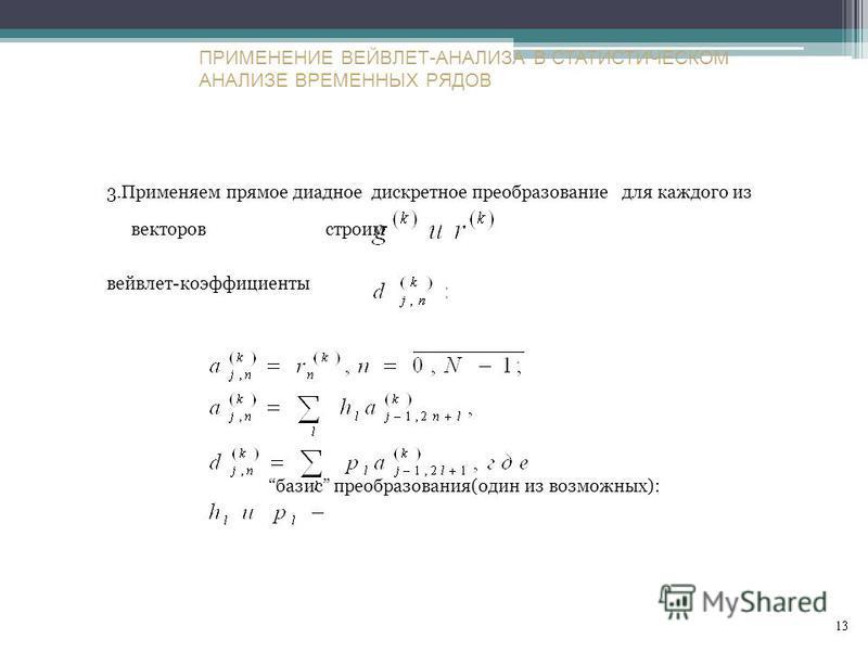 3. Применяем прямое диадное дискретное преобразование для каждого из векторов строим вейвлет-коэффициенты базис преобразования(один из возможных): ПРИМЕНЕНИЕ ВЕЙВЛЕТ-АНАЛИЗА В СТАТИСТИЧЕСКОМ АНАЛИЗЕ ВРЕМЕННЫХ РЯДОВ