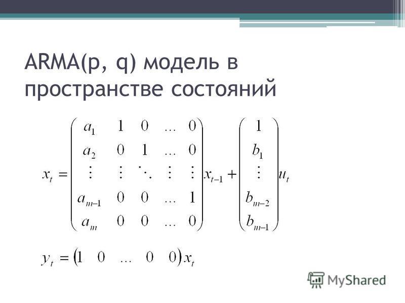 ARMA(p, q) модель в пространстве состояний