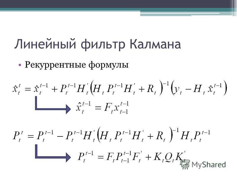 Линейный фильтр Калмана Рекуррентные формулы