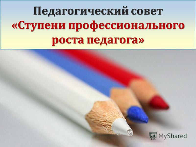 Педагогический совет «Ступени профессионального роста педагога»