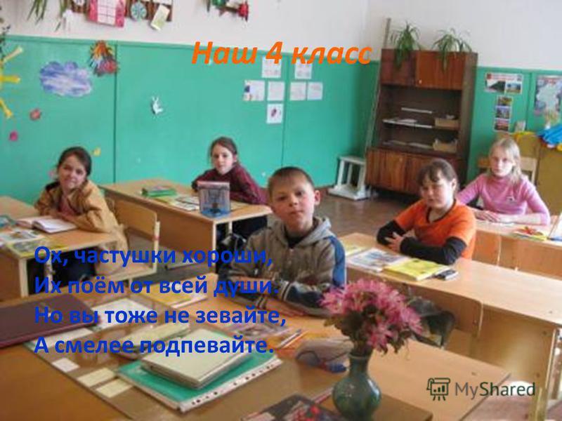 Наш 4 класс Ох, частушки хороши, Их поём от всей души. Но вы тоже не зевайте, А смелее подпевайте.