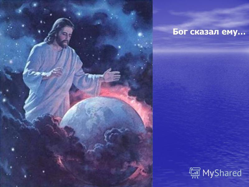 Бог сказал ему…