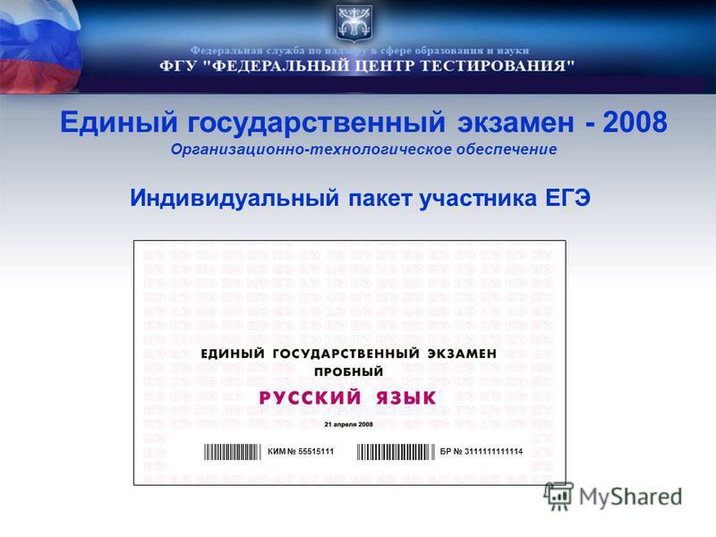 Единый государственный экзамен - 2008 Организационно-технологическое обеспечение Индивидуальный пакет участника ЕГЭ БР 3111111111114КИМ 55515111