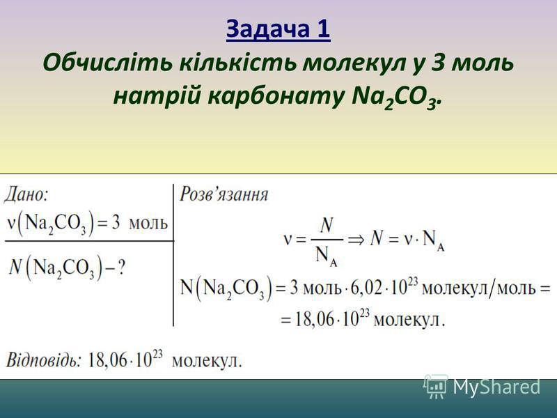 Задача 1 Обчисліть кількість молекул у 3 моль натрій карбонату Na 2 CO 3.