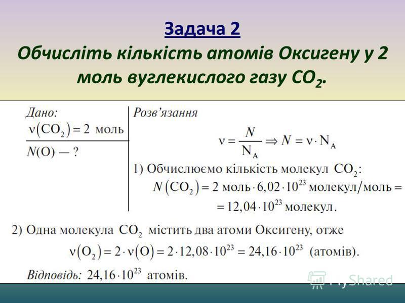 Задача 2 Обчисліть кількість атомів Оксигену у 2 моль вуглекислого газу CO 2.