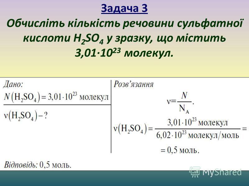 Задача 3 Обчисліть кількість речовини сульфатної кислоти H 2 SO 4 у зразку, що містить 3,01·10 23 молекул.