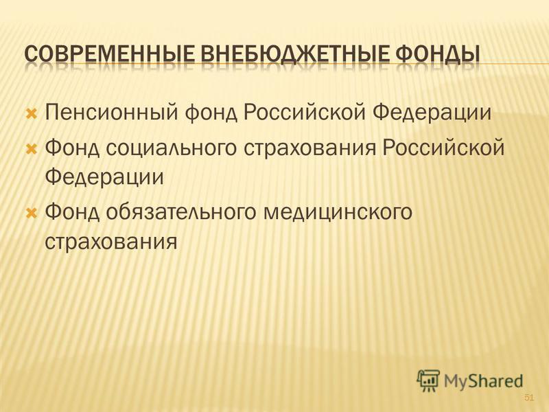 Пенсионный фонд Российской Федерации Фонд социального страхования Российской Федерации Фонд обязательного медицинского страхования 51