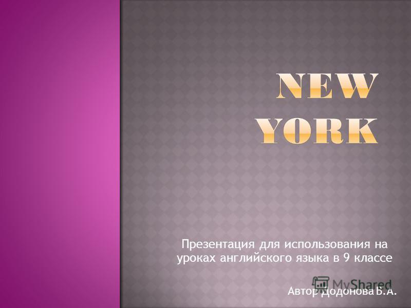 Презентация для использования на уроках английского языка в 9 классе Автор Додонова В.А.