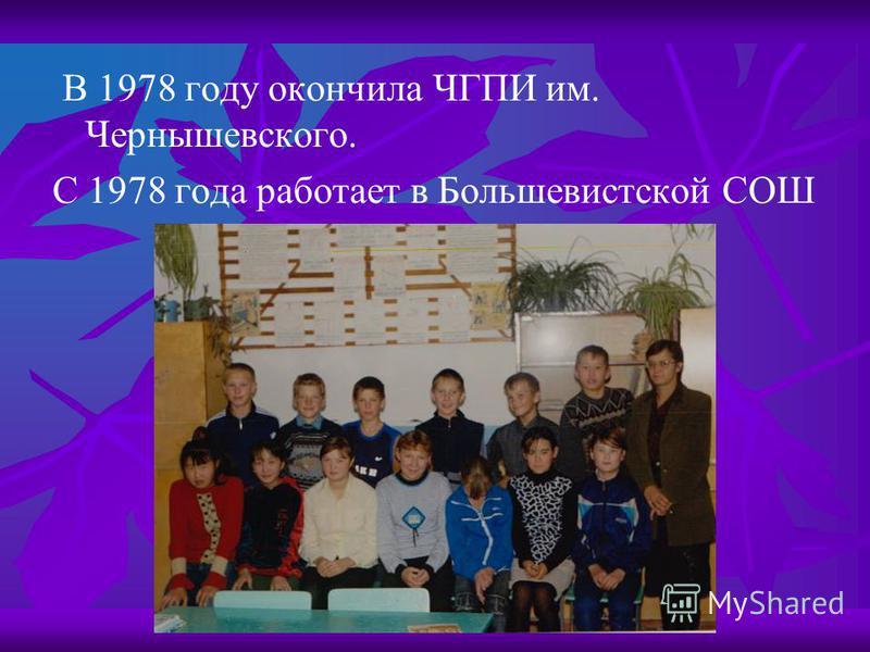 В 1978 году окончила ЧГПИ им. Чернышевского. С 1978 года работает в Большевистской СОШ