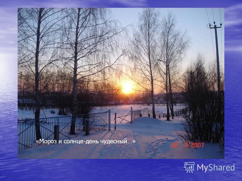 «Мороз и солнце-день чудесный…»