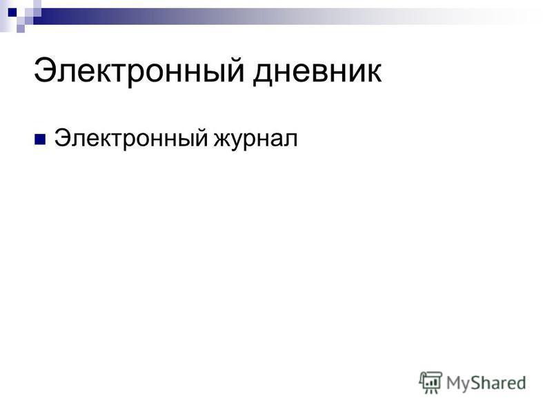 Электронный дневник Электронный журнал