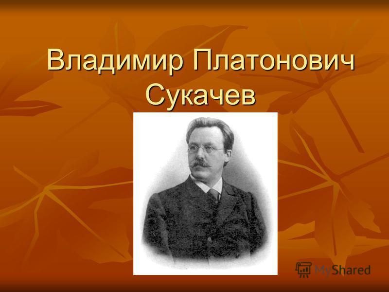 Владимир Платонович Сукачев