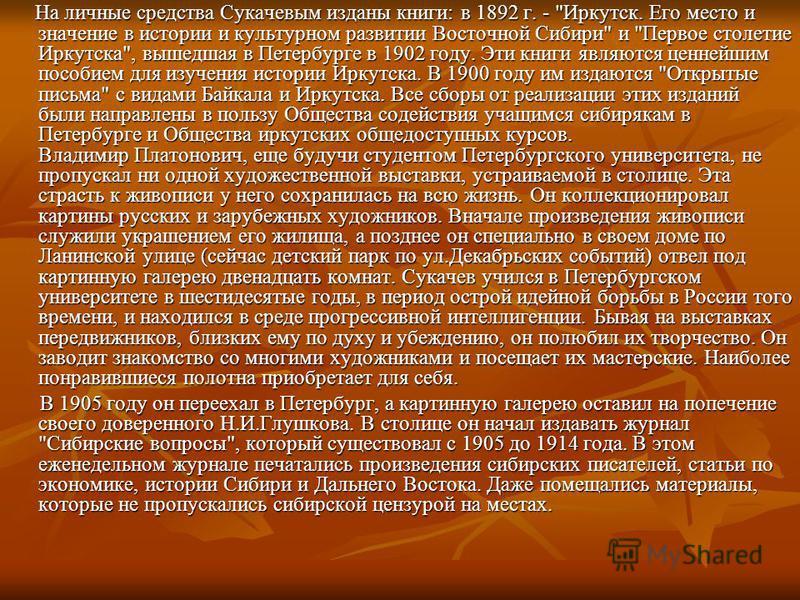 На личные средства Сукачевым изданы книги: в 1892 г. -