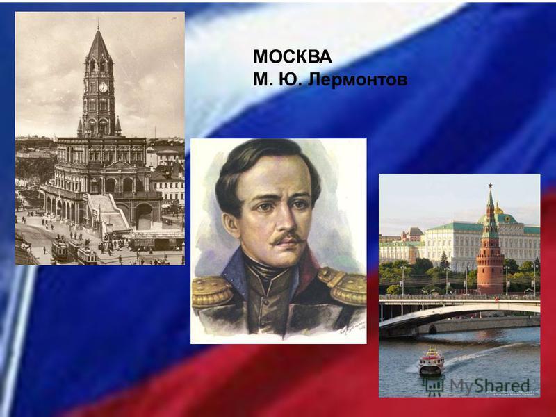 МОСКВА М. Ю. Лермонтов