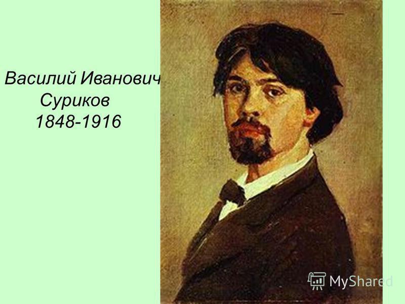 Василий Иванович Суриков 1848-1916