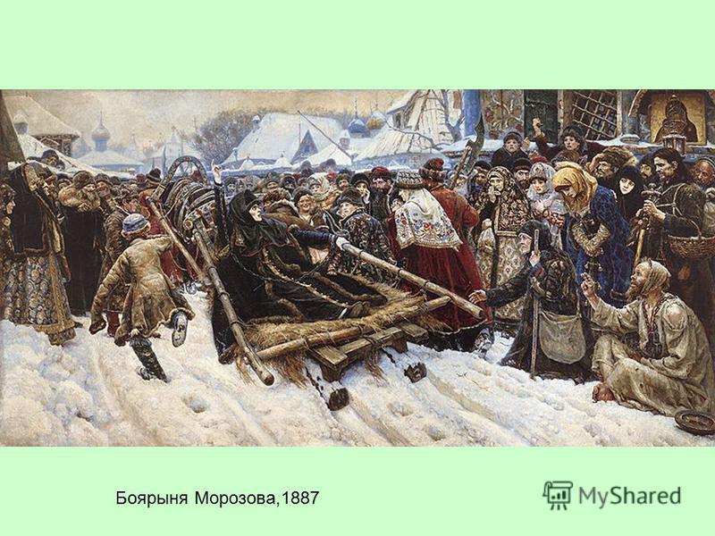 Боярыня Морозова,1887