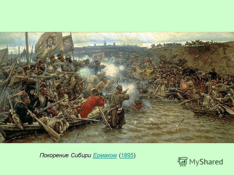 Покорение Сибири Ермаком (1895)Ермаком 1895