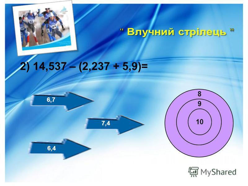 1) 2,31 + (7,65 + 8,69)= 10 9 8 19,65 17,65 18,65 БІАТЛОН